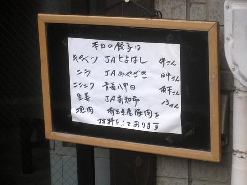 生産者@南湖(江古田)