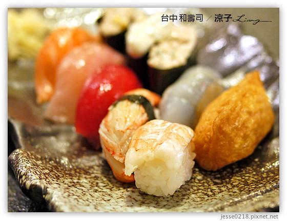 台中 和壽司 22