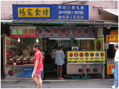 Danshui Old Street - Fishball Soup Eatery