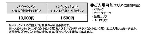 0622_supergt-003