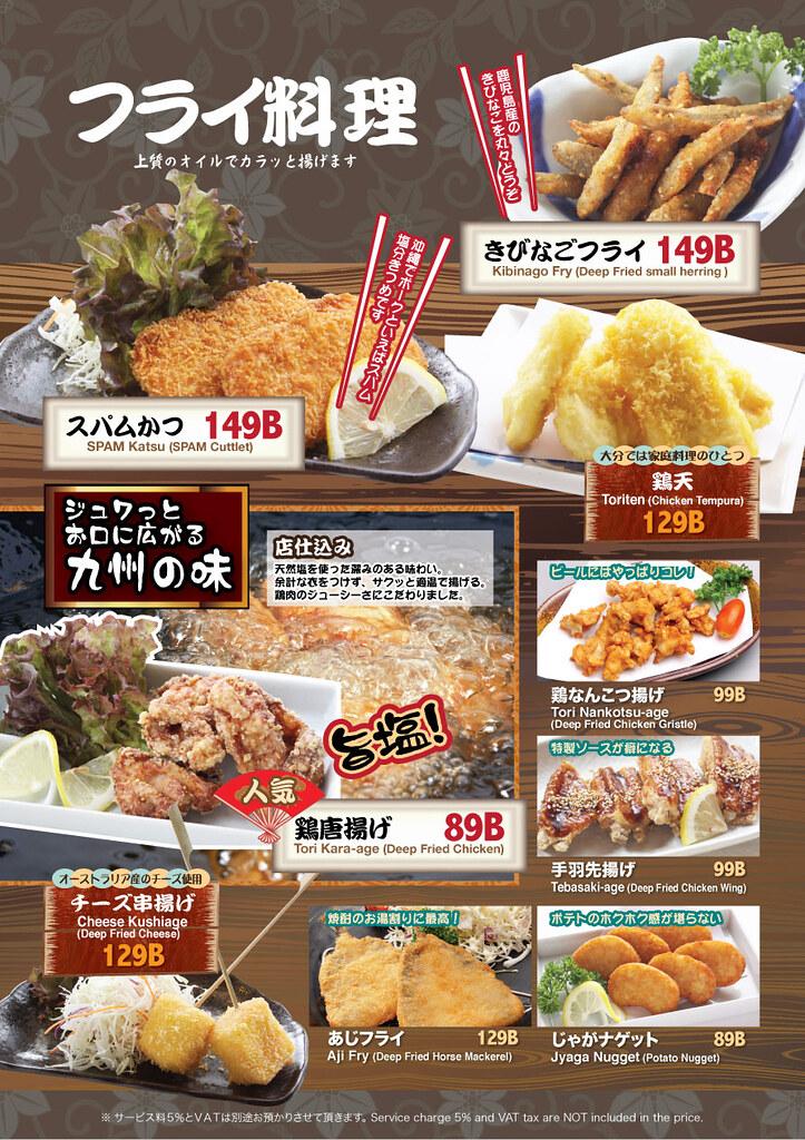 dontaku_menu_page7_3