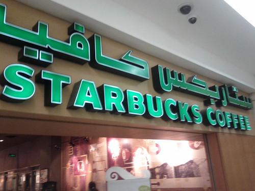 Starbucks in city mall Amman