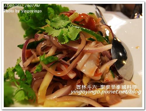 雲林斗六_聖泰旻泰國料理20121103_R0080606