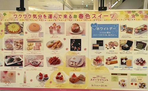2014日本甜點考察