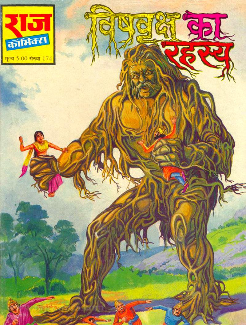Hindi Comics - 12