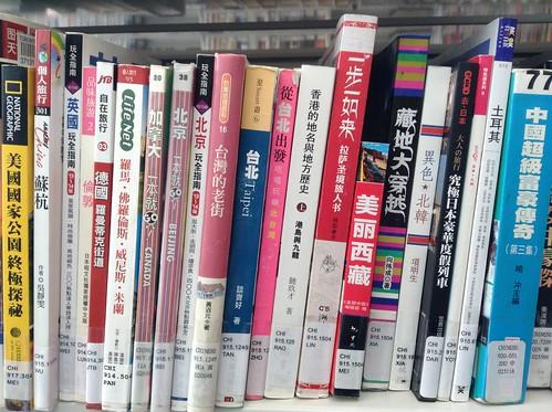 Toronto Public Library旅游书