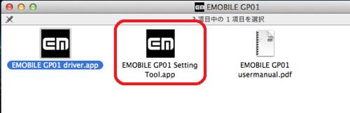 Mac設定ツール