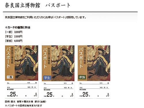 奈良国立博物館パスポート