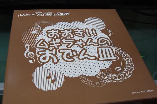 2012/03 おおきいムギちゃんのおでん皿 #01