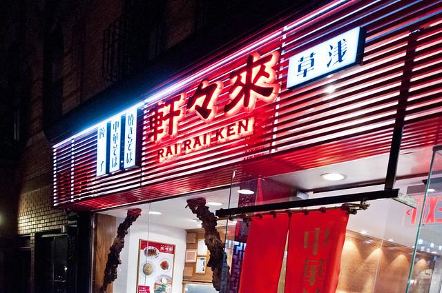 Rai Rai Ken - Store Sign