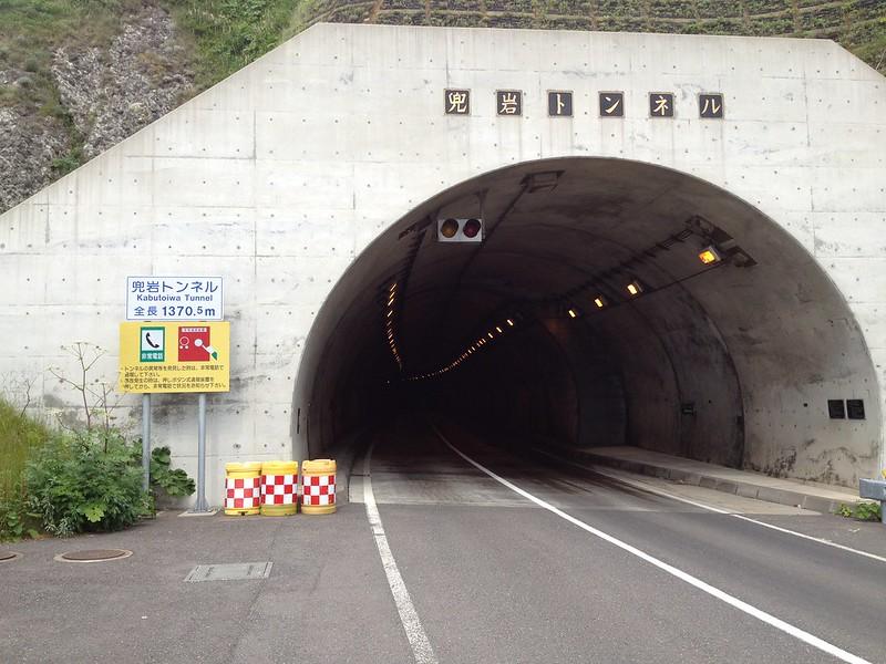 兜岩トンネル