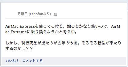 echofon for Facebookから書き込んだ