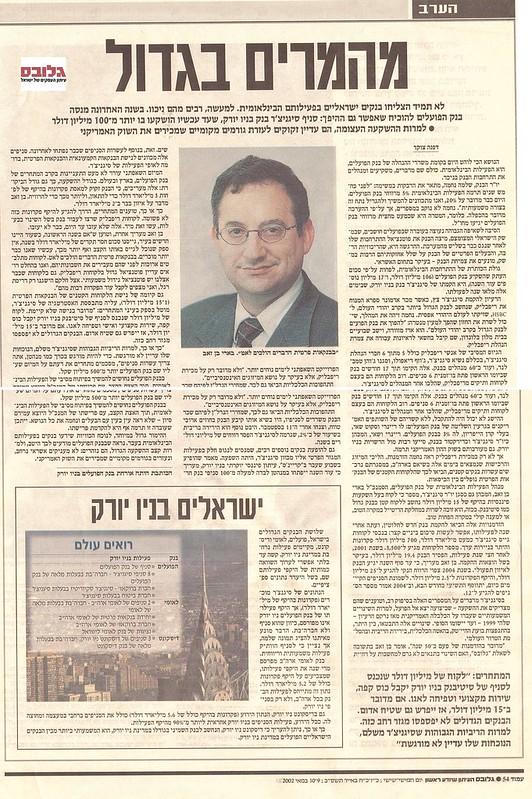 מהמרים בגדול - גלובס 9.5.2002