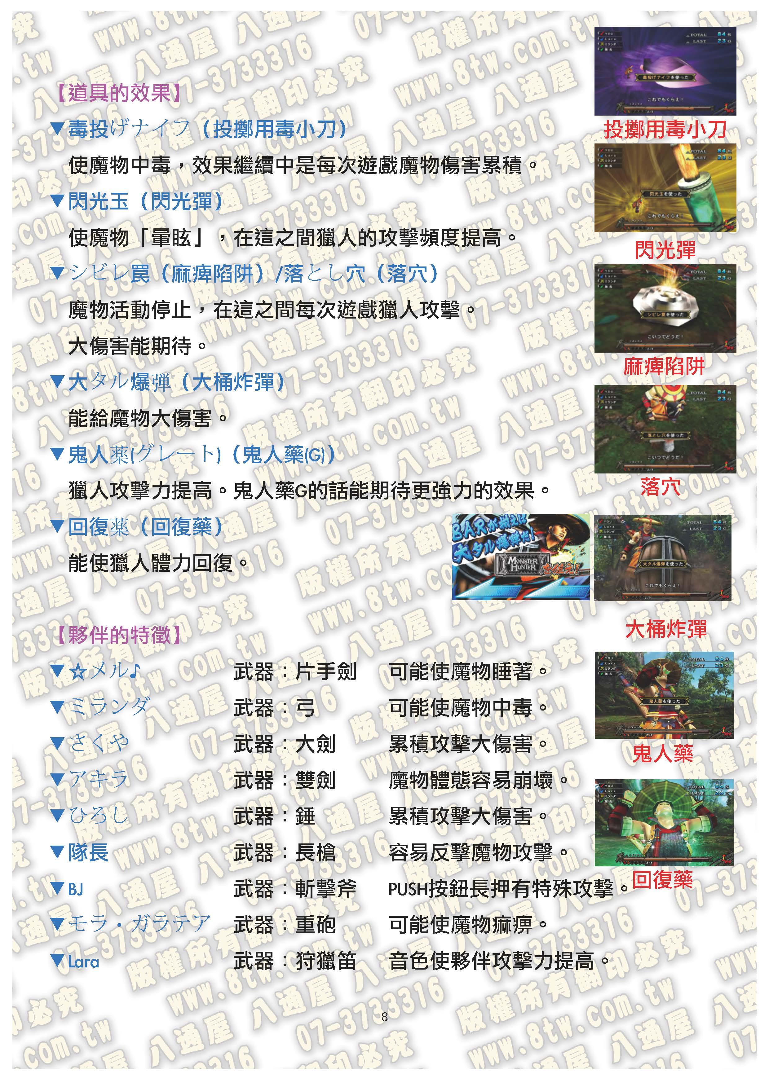 S0202魔物獵人 月下雷鳴 中文版攻略_Page_09
