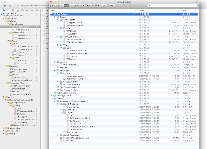 xcode-project-organization