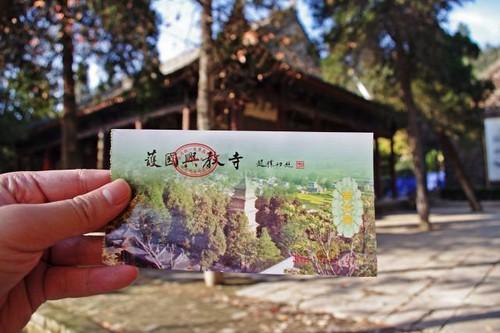 护国兴教寺