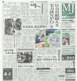 【日経MJ朝刊1面】パナソニック×クロスフィールズ「留職」プログラム