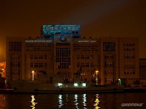 綠色和平於高雄漁業署前進行巨大投影快閃行動。(圖片來源:綠色和平)