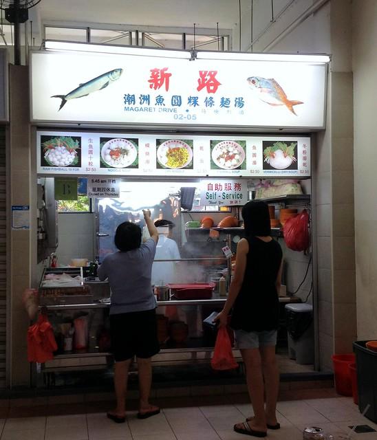 Xin Lu Fishball Noodle