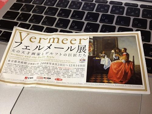 フェルメール展の半券 by haruhiko_iyota