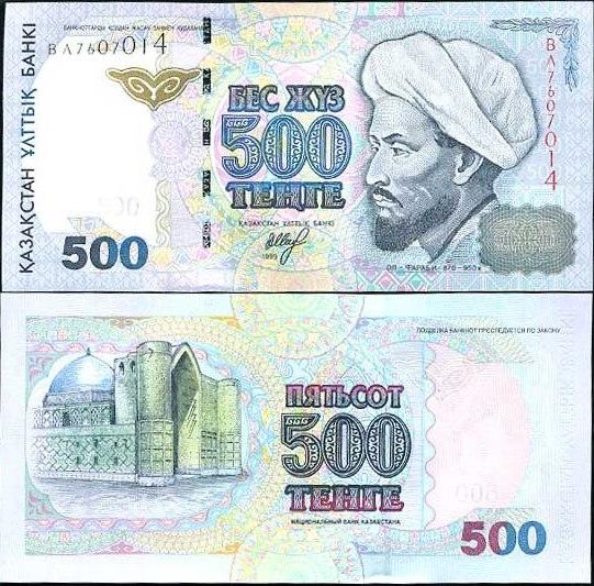 500 Tenge Kazachstan 1999, Pick 21