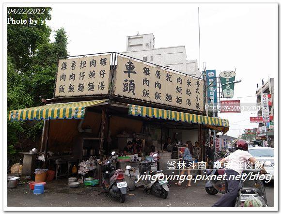 雲林斗南_車頭雞肉飯20120422_R0060737
