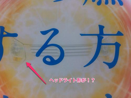 Photo 2012/07/20 14:19