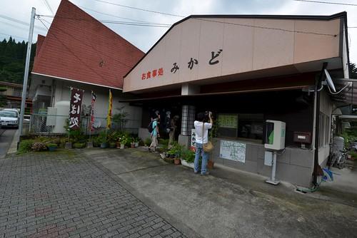 2012夏日大作戰 - 霧島 - お食事処 みかど (1)