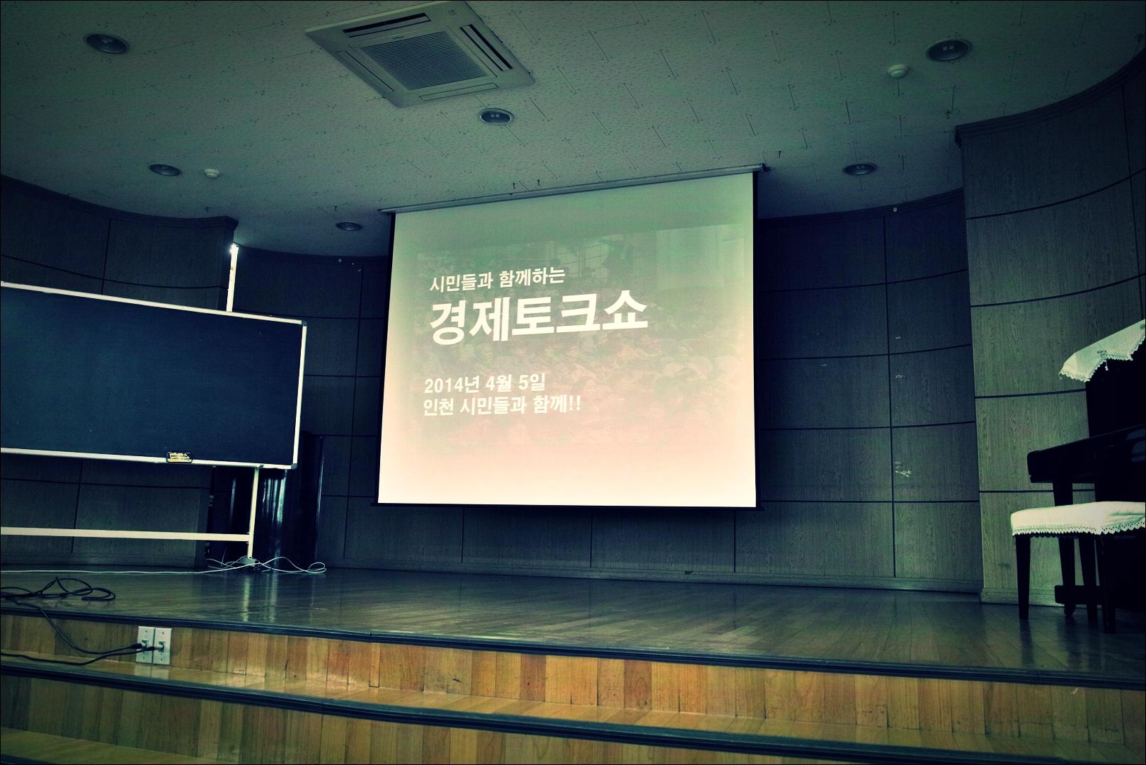 경제 토크쇼-'인천시민과 함께하는 김광수 경제 토크쇼'