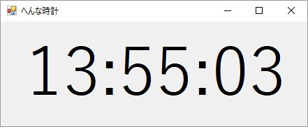 へんな時計3