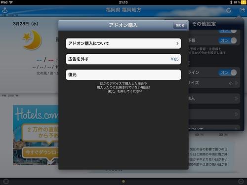 写真 3 - 2012-03-28