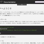 FuelPHP_doc_ja