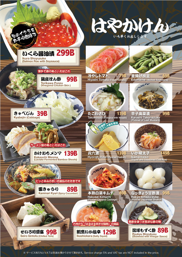 dontaku_menu_page2_3
