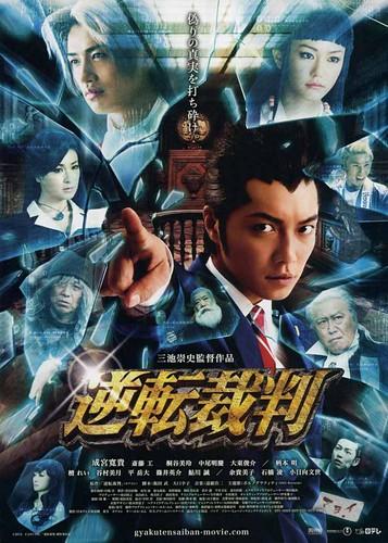 120731(2) - 真人電影《逆轉裁判》確定在8/24台灣正式上映,首支『中文字幕』預告片搶先公開!