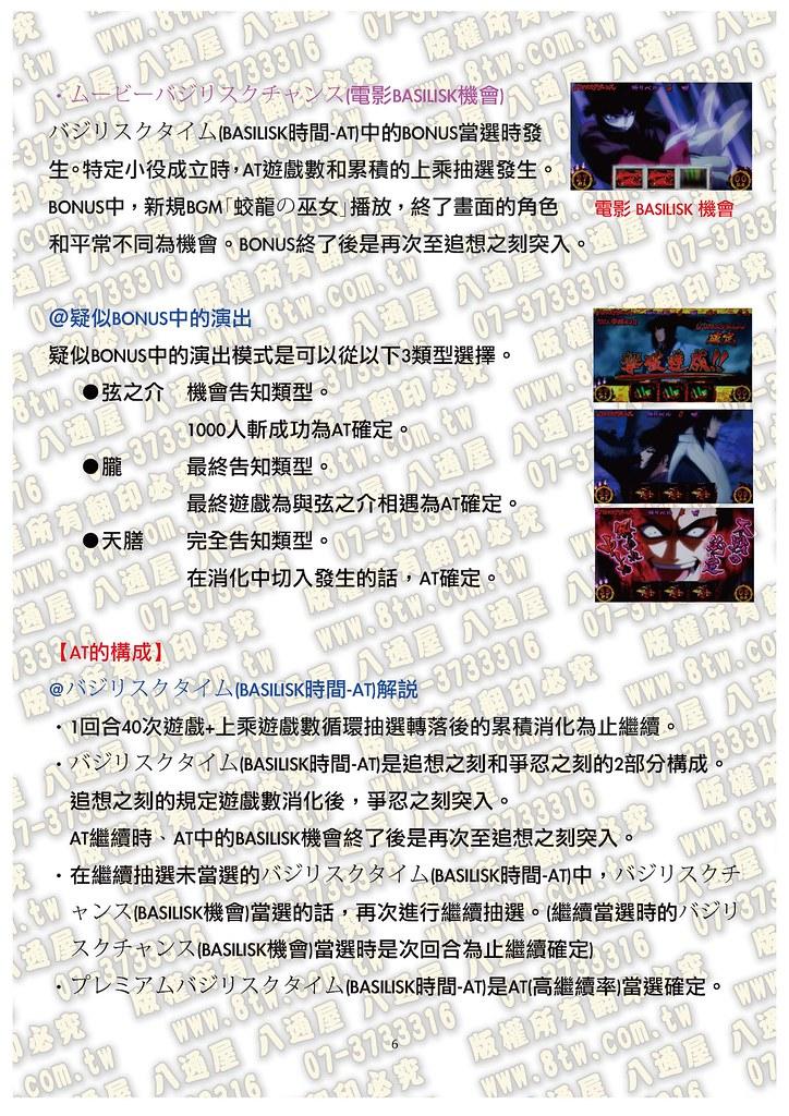 S0189 BASILISK~絆SK~甲賀忍法帖 3 中文版攻略_Page_07