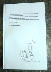 Стихи Яков Бунимович рисунки Андрей Майоров самиздат Минск 1998