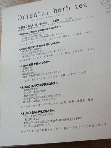 シンシアガーデン オリエンタルハーブティ 五行茶 金 kon