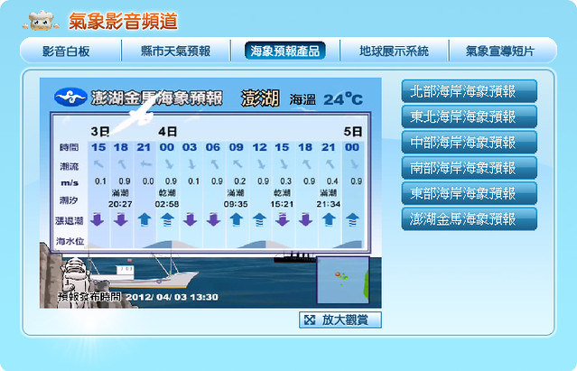 CWB weather channel