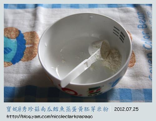 秀珍菇南瓜鱈魚蒸蛋黃胚芽米粉8