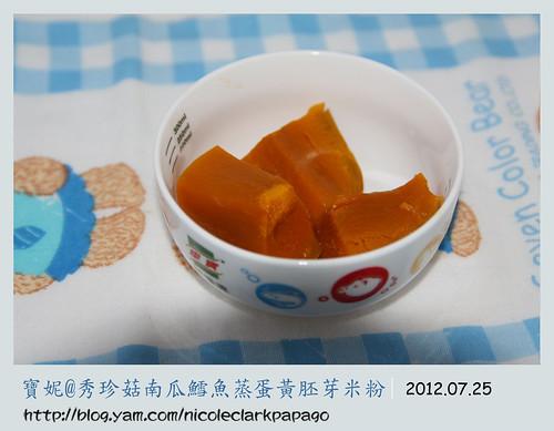 秀珍菇南瓜鱈魚蒸蛋黃胚芽米粉3