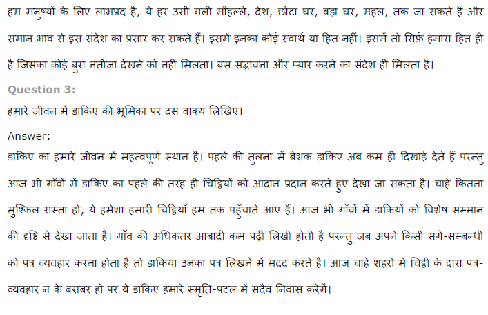 NCERT Solutions for Class 8th Hindi