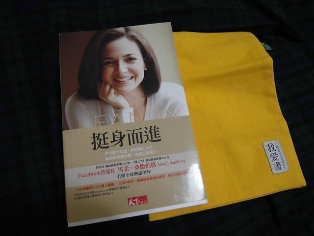 我們請到 facebook COO Sheryl Sandberg 的 Lean in 當比例尺@換日線「線。作」紅包袋與書袋子