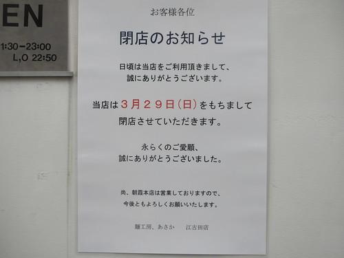 麺工房あさか江古田店(江古田)