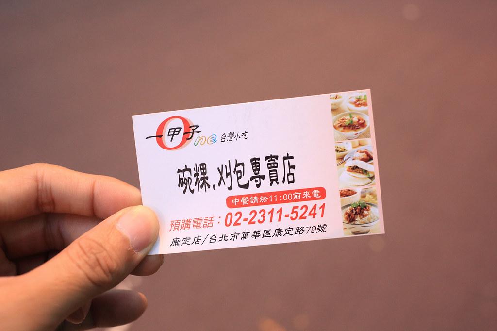 20150116萬華-一甲子碗粿、刈包專賣店 (15)
