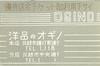 allumettes japon062
