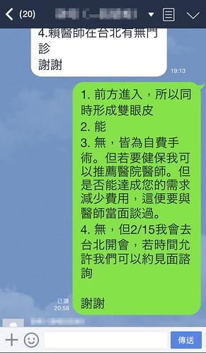 你今天LINE(賴)了沒?賴慶鴻醫師諮詢網友常見眼整型問題大搜密! 3-2