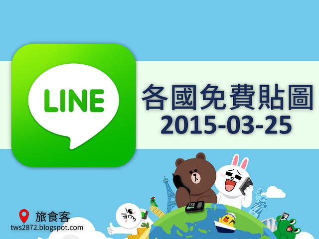 LINE各國免費貼圖 2015-03-25