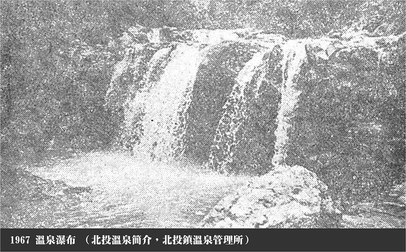 1967北投溫泉_溫泉瀑布