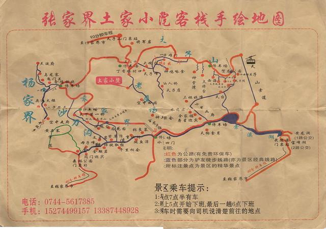張家界旅遊地圖1