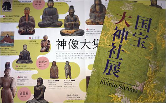 国立東京博物館 特別展 国宝 大神社展